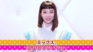 映画「ミックス。」10月21日(土)公開! 永野芽郁プロフィール: http:...