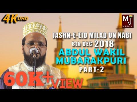 Abdul Wakil Mubarakpuri 2019 New Beutiful Naat Jasne Eid Miladun Nabi