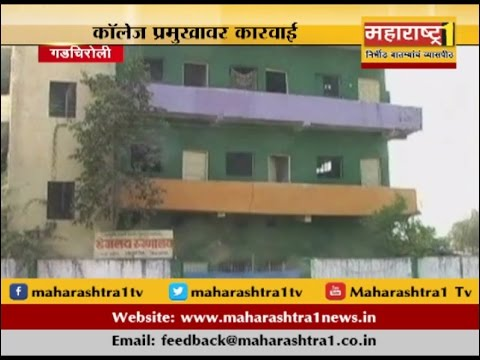 Nursing college in Gadchiroli shuts down