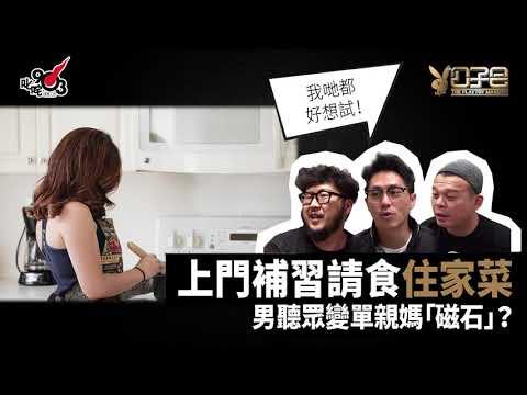 愛情驗屍官:上門補習請食住家菜 男聽眾變單親媽「磁石」?