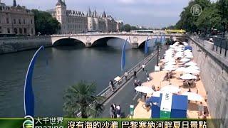 沒有海的沙灘 巴黎塞納河畔夏日景點│大千世界│塞納河│沙灘│法國旅遊趣聞