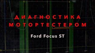 Диагностика мотор - тестером Ford Focus