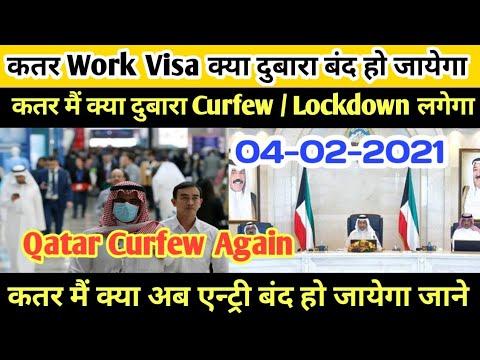 🔴Qatar Work Visa Closed ¦¦ Qatar Lockdown Again ¦¦ Qatar Breaking News Updates ¦¦ Qatar News