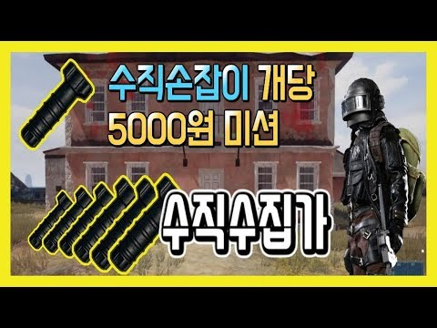Download Youtube: [배틀그라운드] 수직수집가 !! 수직손잡이 개당 5000원 미션 !! BATTLEGROUNDS/PUBG/배그[핫스TV][HOTSTV]