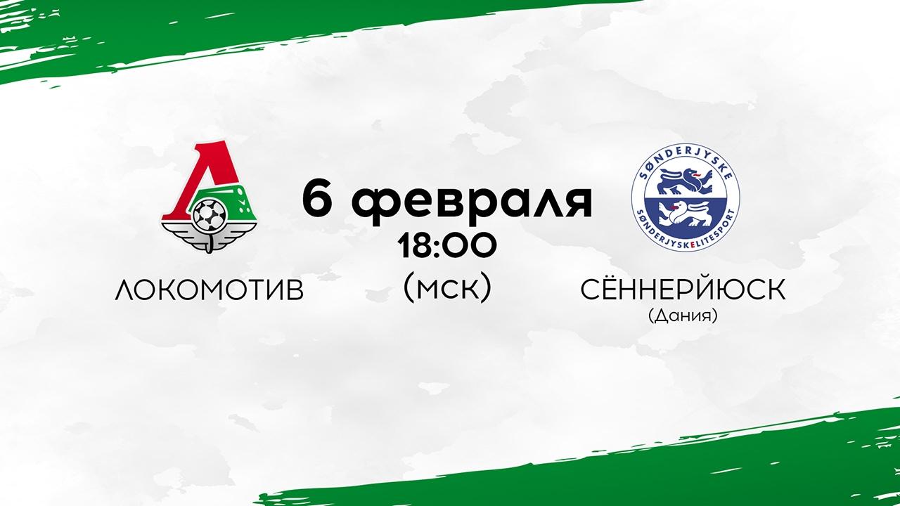 «Локомотив» – «Сённерйюск». Тренировочные сборы. Прямая трансляция
