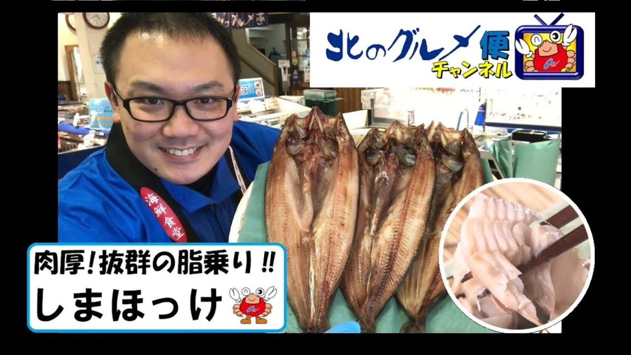 【北のグルメ便チャンネル】限定特価のご紹介~肉厚!抜群の脂乗り!しまほっけ~
