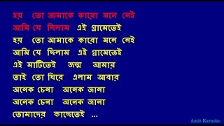 Hoito amake - Kishore Kumar Bangla Karaoke with Lyrics