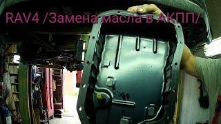тОЙОТА RAV4 /Замена масла в АКПП методом вытеснения