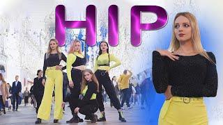 [KPOP IN PUBLIC] SIRENS - MAMAMOO (마마무) - HIP