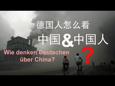 德国人对中国 (人) 怎么看 Germans view on China / Wie denken Deutschen über China?