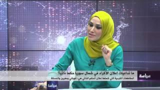 حلقة برنامج #سياسة حول تداعيات إعلان #الأكراد في شمال #سوريا حكماً ذاتياً