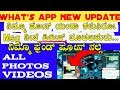 what's app message deletes for Everyone | what's app New update | Remove Imeges,videos & text After