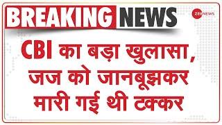 Dhanbad Judge Murder Case: CBI का बड़ा खुलासा, जानबूझकर मारी गई थी टक्कर | Breaking News | HC