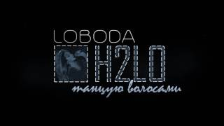 Download LOBODA - Танцую волосами Mp3 and Videos