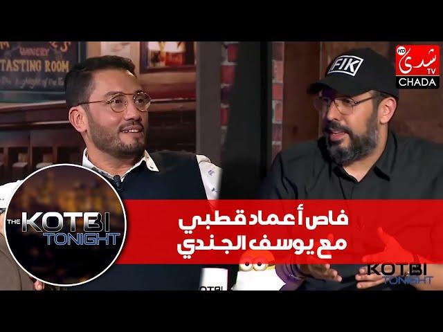 فاص أ عماد قطبي مع يوسف الجندي
