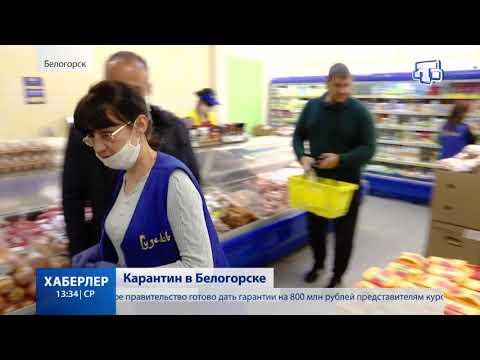 Карантин в Белогорске