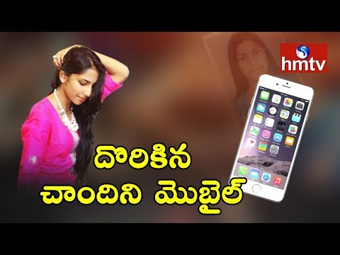 Inter Girl Chandini Jain Mobile Found In Lake | Hyderabad | HMTV
