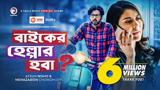 Bike er Helper Hoba? | Bangla Natok 2020 | Afran Nisho | Mehazabien Chowdhury | Bangla New Natok