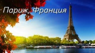 Отпуск в Европе - Париж / Paris