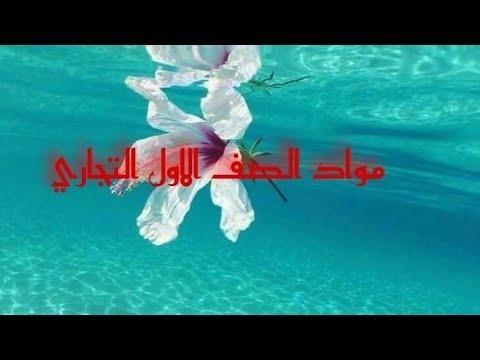 محاسبه ماليه دفتر الأستاذ الصف الأول الثانوي التجاري Youtube