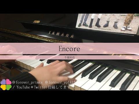 Encore*手越祐也(NEWS)*耳コピ(ピアノ)