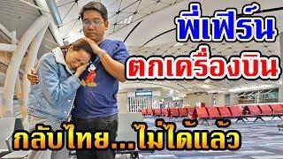 พี่เฟิร์น ตกเครื่องบิน!!! กลับไทยไม่ได้แล้ว | พี่เฟิร์น 108Life