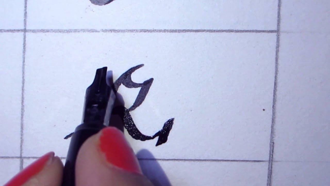 Calligraphy 101 Diamond Fonts Part Ii Youtube