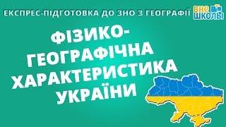 Експрес-підготовка до ЗНО. Географія №5.Фізико-географічна характеристика України