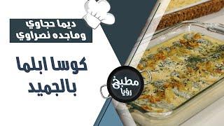 كوسا ابلما بالجميد - ديما حجاوي  وماجده نصراوي