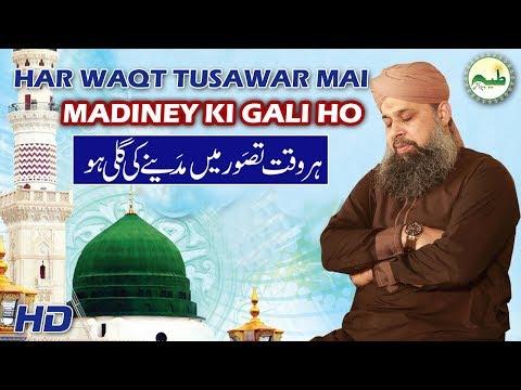 Muhammad Owais Raza Qadri 2018| Har Waqt Tasawar Main Madinay Ki Gali Ho | Wonderful Naat Sharif