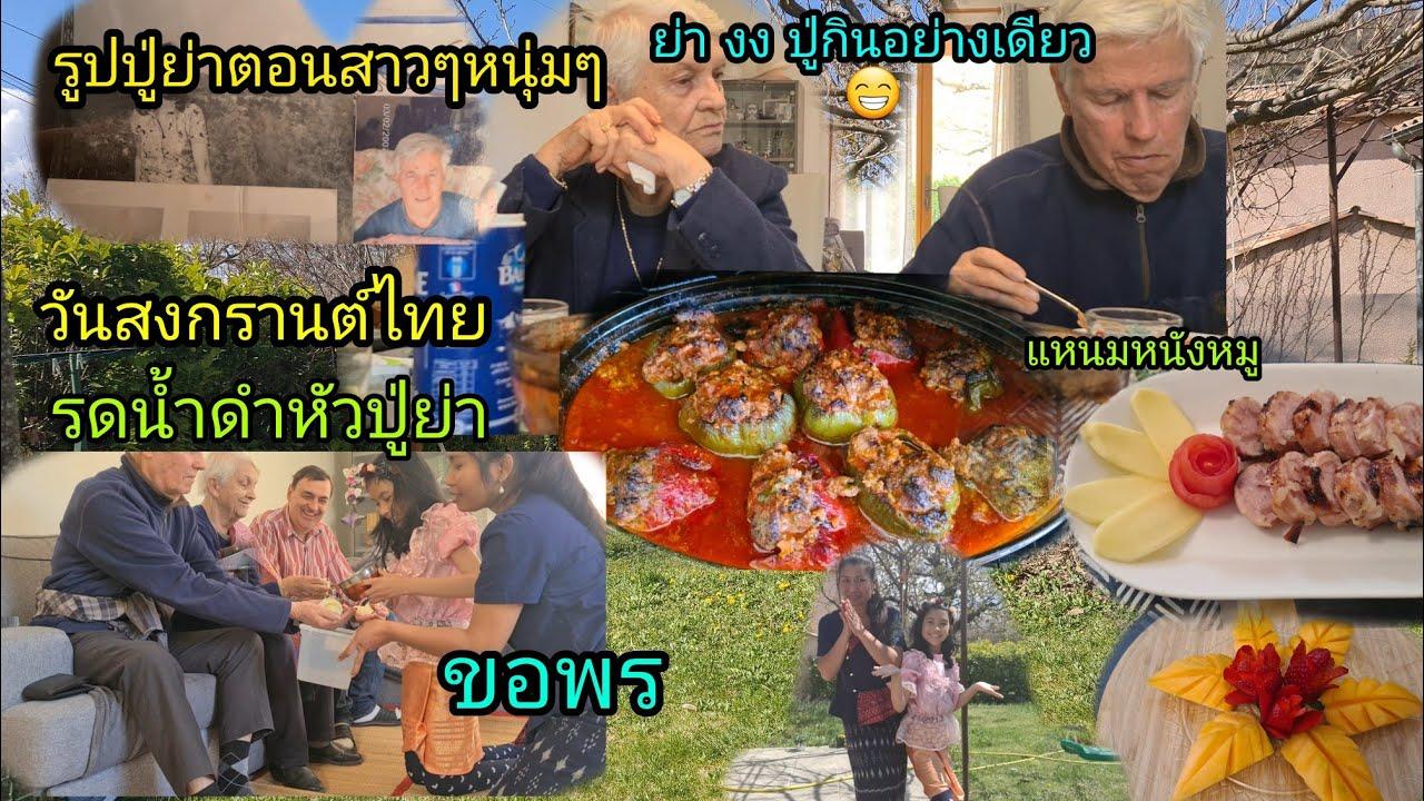 Ep190เนื่องในวันสงกรานต์ไทย รดน้ำดำหัวปู่ย่าขอพรจ้า ทำพริกหวานยัดไส้ของโปรดท่าน, และโชว์รูปปู่ย่าจ้า
