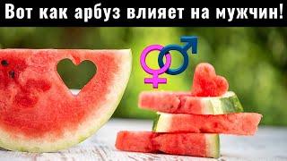 Шокирующая польза арбуза для женщин и мужчин Польза и вред арбуза