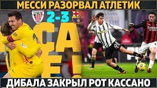 Месси разорвал Атлетик 2 гола 2 штанги и привоз Плохой дебют Почеттино в ПСЖ Дибала закрыл рот