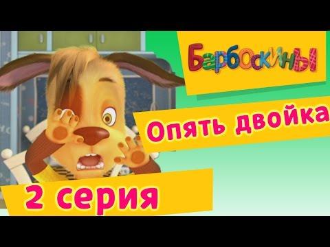 Барбоскины - 2 Серия. Опять двойка (мультфильм)