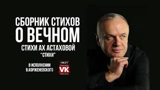 Стихи о любви. «Стихи» Астаховой, в исполнении Виктора Корженевского