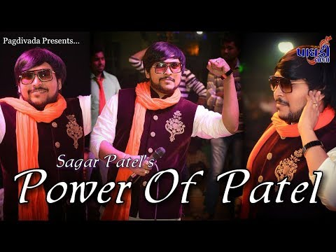#SAGAR_PATEL LIVE  PATEL NA HOMU NA PADAY NAKAR MAJA AAVE NAI PAGDIVADA MUSICAL GROUP