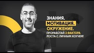 """""""Технология 3-Р"""" от Ицхака Пинтосевича"""
