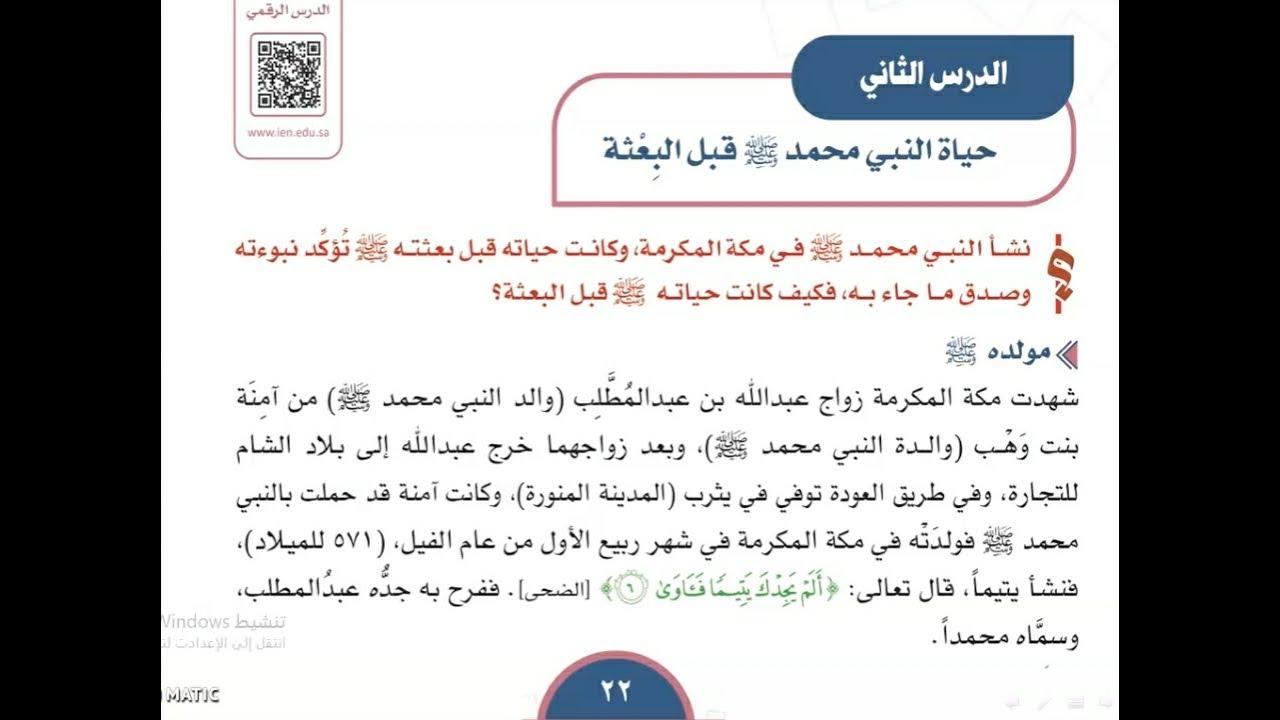 شرح الدرس الثاني حياة النبي صلى الله عليه وسلم قبل البعثة اجتماعيات أول متوسط ف٢ Youtube