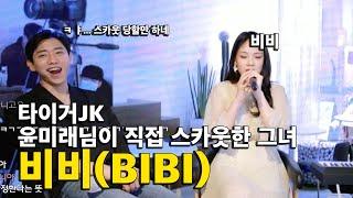 """타이거JK 윤미래님이 직접 스카웃한 그녀 """"비비(BIBI)"""" [창현쏭카페11회]"""