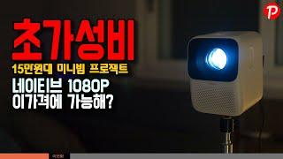 15만원 대 초가성비 미니빔 프로젝트 Wanbo T2 …