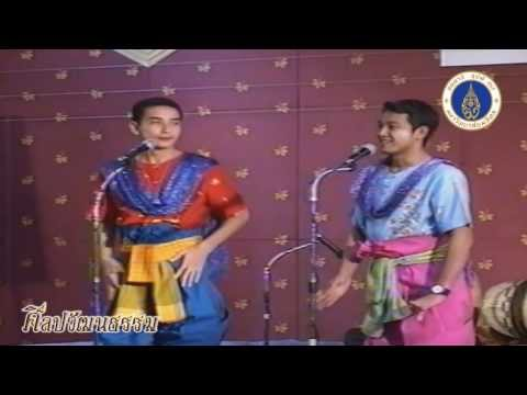 ร้องรำทำเพลง เพลงฉ่อย เพลงอีแซว สถาบันวิจัยภาษาและวัฒนธรรมเอเชีย