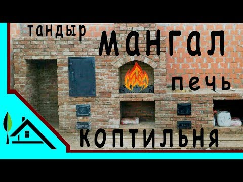 Как построить мангал печь тандыр из кирпича своими руками на даче / Построй Свой Дом