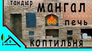 Как построить мангал печь тандыр из кирпича своими руками на даче.#ПостройСвойДом(в этом видео мы расскажем о строительстве печного комплекса из старинного кирпича на даче, привезённого..., 2016-12-10T19:42:05.000Z)