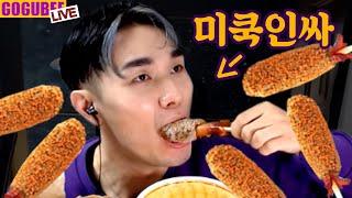 명랑핫도그 처음 먹는다...ㅇㅅaㅇ 뻥이야ㅋㅋㅋ [영어로만 먹방리뷰 Mukbang Review]