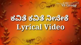 ಕವಿತೆ ಕವಿತೆ ನೀನೇಕೆ // kavithe kavithe neeneke// Lyrical video