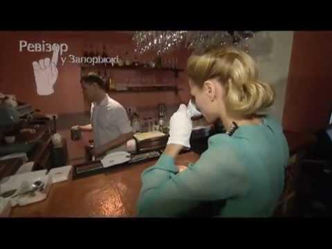 """Ревизор. Выпуск 25.03.2012 """"Запорожье"""""""