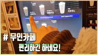ENG 무인카페 자판기 / 터치카페 / 무인카페 가격?…