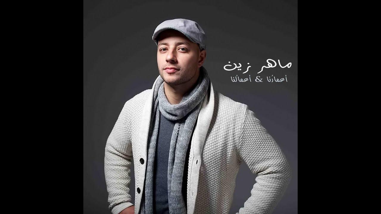 No Need Mp3 By Karan Aluja: Maher Zain أنشودة خواطر 9 كاملة