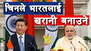 यसकारण चिनसँग डराउछ भारत , चिनले भारतलाई खरानी बनाउने