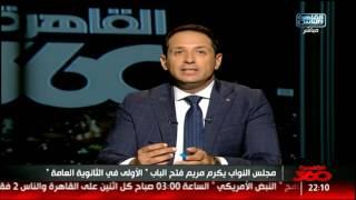 أحمد سالم: مريم .. طاقة أمل لكل أبناءنا .. العنصرية فينا بس ربنا هادينا!